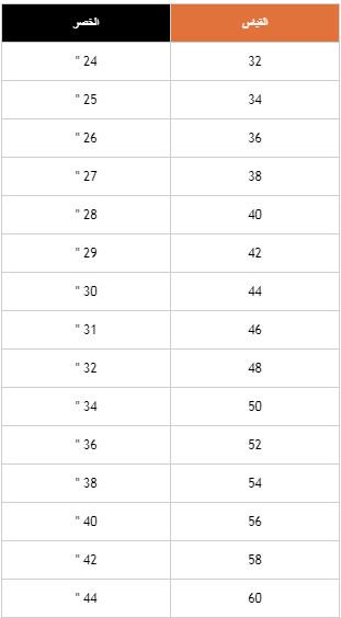 جدول مقاسات مودانيسا للبناطيل بالسم